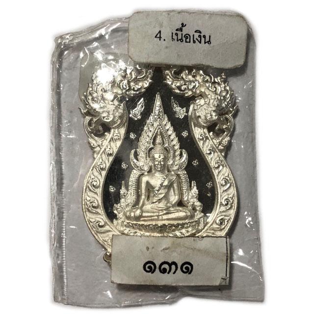 เหรียญหล่อฉลุ พระพุทธชินราช รุ่นจอมราชันย์ เนื้อเงิน วัดพระศรีรัตนมหาธาตุ ปี 55