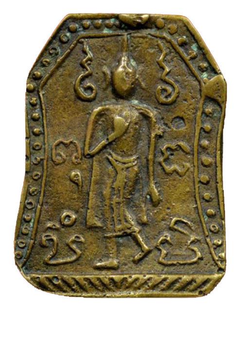 เหรียญหล่อพระพุทธลีลา เนื้อทองเหลือง หลวงพ่อโต วัดวิหารทอง ปี 2468