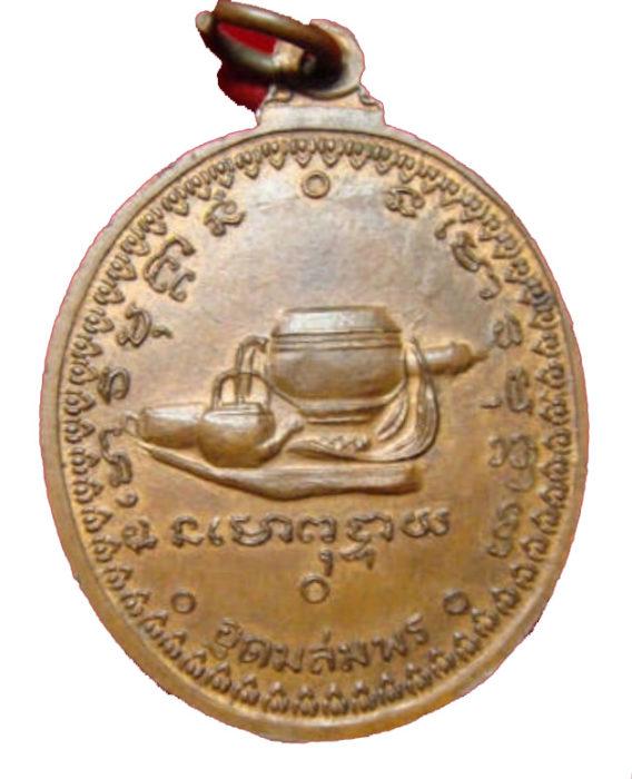 เหรียญหลวงปู่มั่น ภูริทัตโต ออกวัดป่าอุดมสมพร พระอาจารย์ฝั้น ปลุกเสก