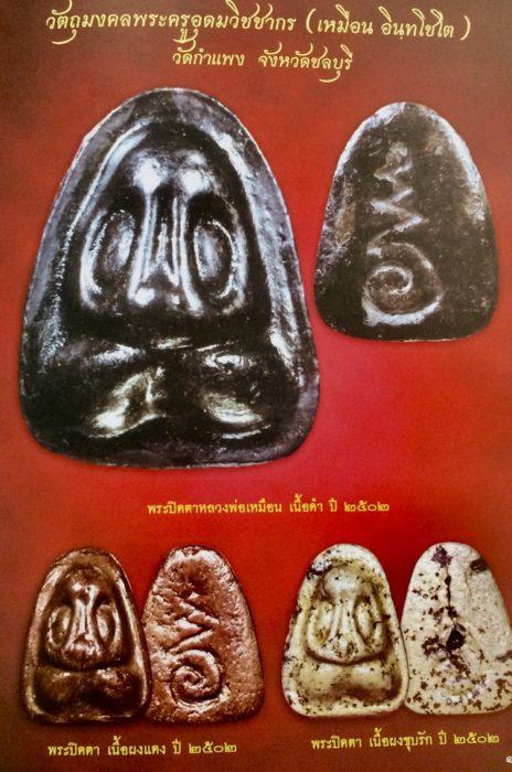 พระปิดตาหลวงพ่อเหมือน เนื้อดำ-แดง และ เนื้อผงชุบรัก ปี 2502