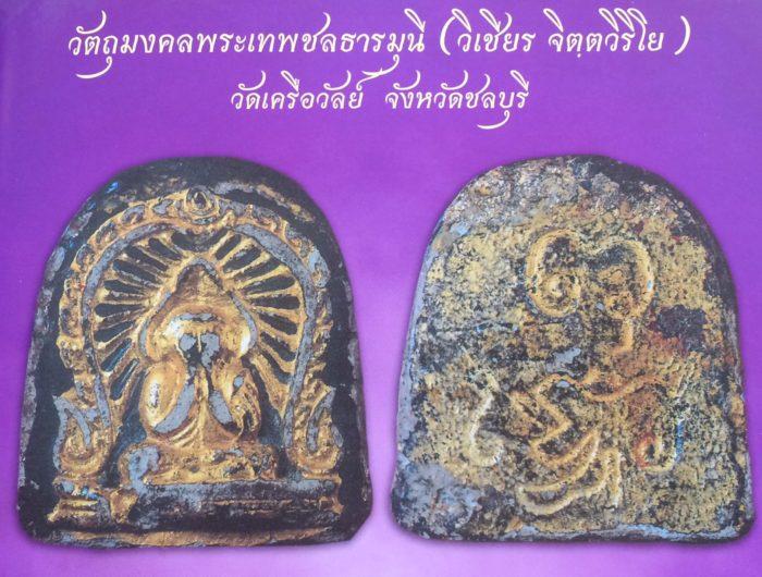 พระปิดตา พิมพ์เล็บมือ ซุ้มรัศมี หลังยันต์ พุทโธ พ.ศ. 2519