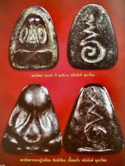 พระปิดตา รุ่นแรก ปี 2500 หลังยันต์ อุณาโลม และ พระปิดตาพิมพ์เจียม เนื้อตะกั่ว หลังยันต์ อุณาโลม