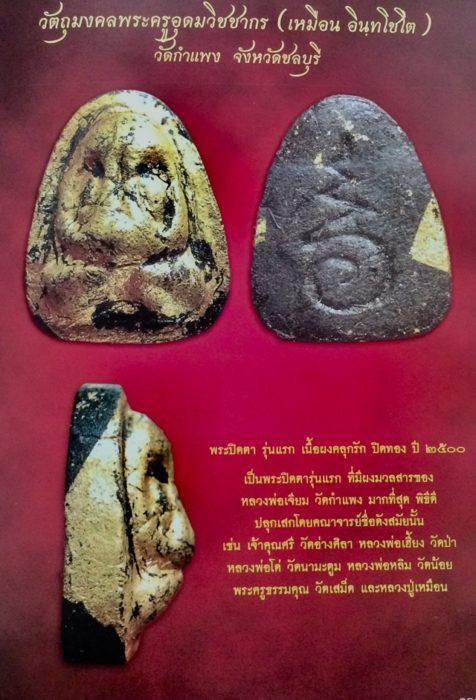 พระปิดตา รุ่นแรก เนื้อผงคลุกรัก ปิดทอง ปี 2500