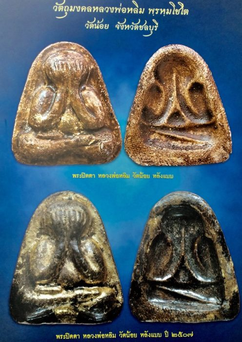 พระปิดตา หลวงพ่อหลิม วัดน้อย หลังแบบ ปี 2507