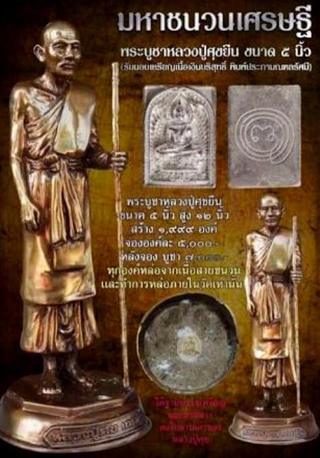 พระบูชาหลวงปู่สุขยืน ขนาด 5 นิ้ว สูง 12 นิ้ว สร้าง 1,999 องค์