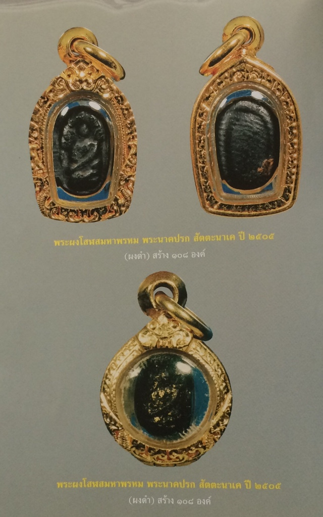 พระผงโสฬสมหาพรหม พระนาคปรก สัตตะนาเค ปี 2505 (ผงดำ) สร้าง 108 องค์