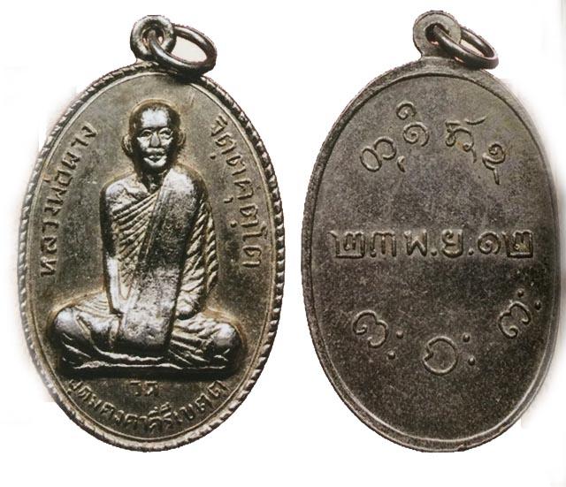 เหรียญที่ระลึกรุ่นแรก หลวงพ่อผาง จิตตฺคุตฺโต วัดอุดมคงคาคีรีเขต ขอนแก่น