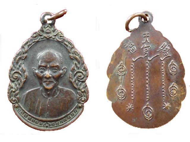 เหรียญแปะโรงสีรุ่นแรก ทรงหยดน้ำ ปี 18