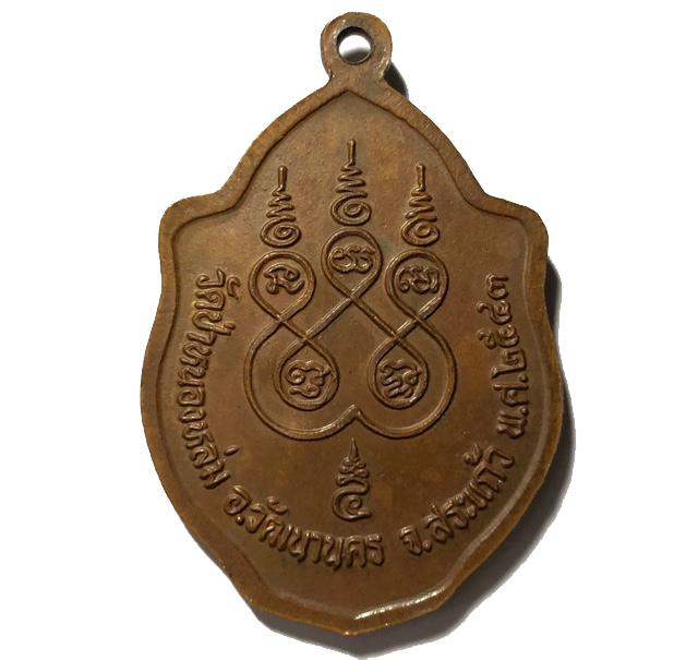 เหรียญมังกรคู่ หลวงปู่หมุน วัดบ้านจาน ปี 2543