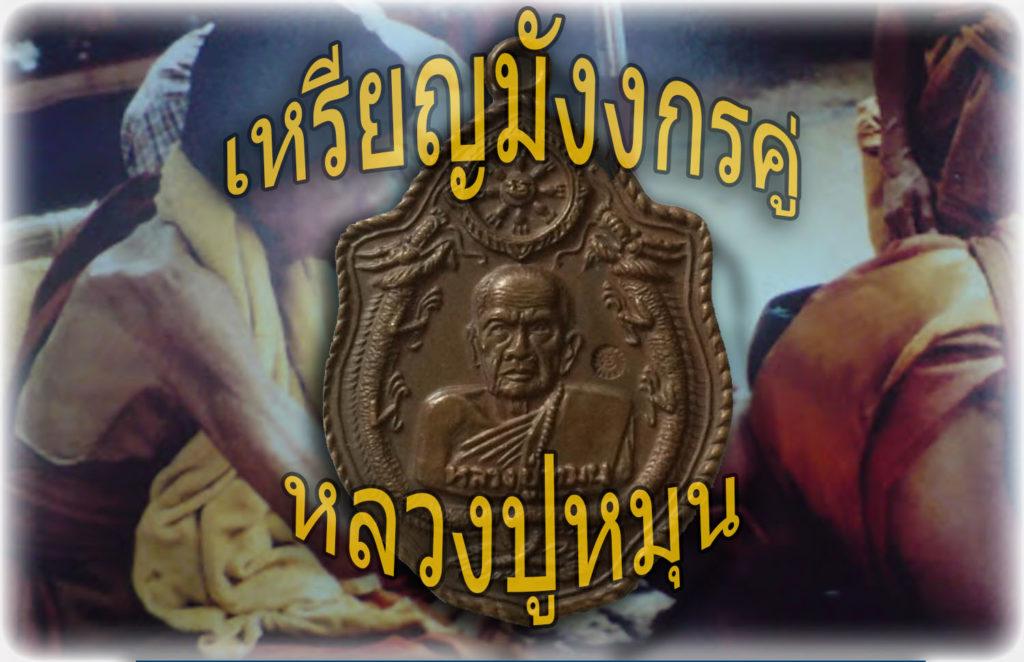 เหรียญมังกรคู่ เนื้อทองแดง หลวงปู่หมุน วัดบ้านจาน 2543