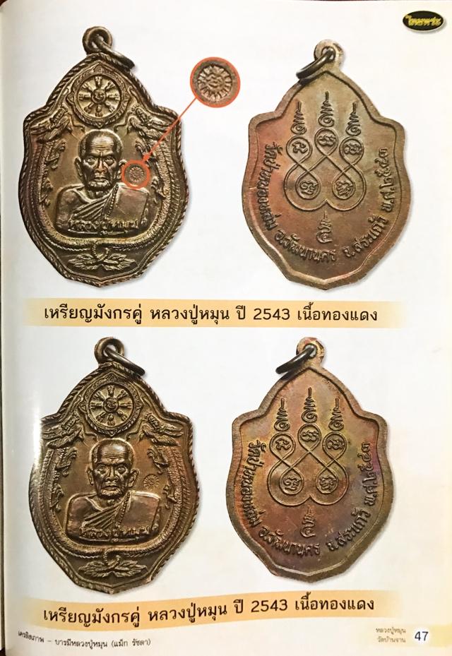 เหรียญมังกรคู่ หลวงปู่หมุน รุ่นเสาร์ 5 มหาเศรษฐี เนื้อทองแดง
