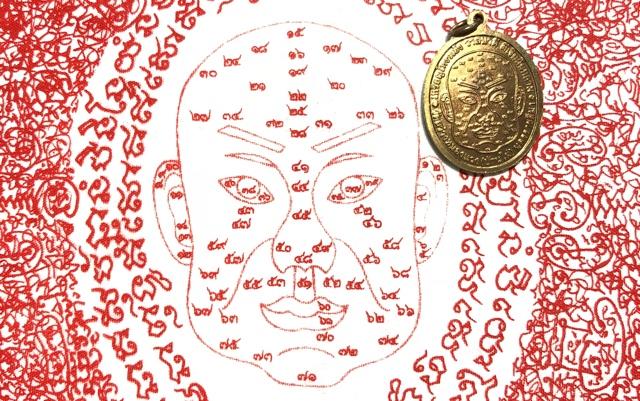 ผ้ายันต์โหงวเฮ้ง(ใช้คู่กับเหรียญโหงวเฮ้ง) หลวงปู่เจือ จิตุติญาโน วัดสว่างหนองแวง(บ้านไผ่) นครราชสีมา