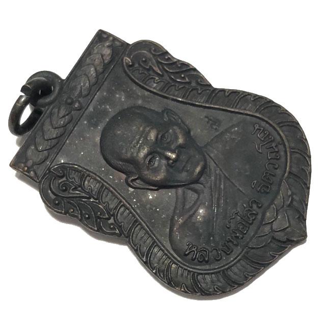 เหรียญเสมาครึ่งองค์ หลวงพ่อไสว วัดปรีดาราม นครปฐม ปี38 เนื้อทองแดงรมดำ ตอกโค้ด ส