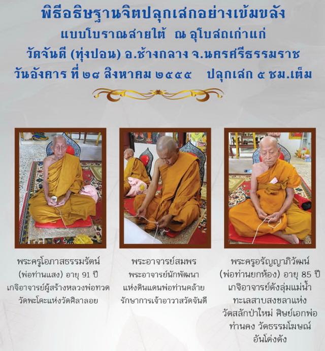 จัดพิธีอธิษฐานจิตปลุกเสก ในวันอังคารที่ 28 สิงหาคม พ.ศ.2555 ปลุกเสก 5 ชม.เต็ม