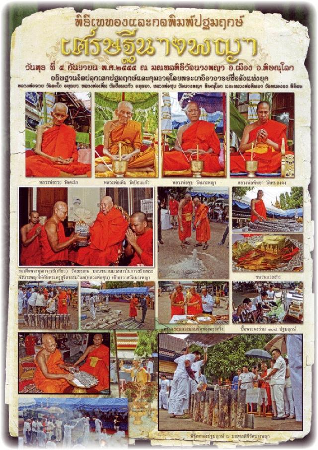 พิธีเทวาภิเษก - พุทธาภิเษกใหญ่ ณ อุโบสถวัดนางพญา ในวันพุธ ที่ 5 กันยายน ปี พ.ศ. 2555 จ.พิษณุโลก