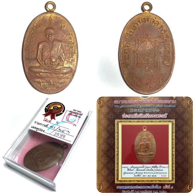 เหรียญรูปไข่ หลวงพ่ออี๋ วัดสัตหีบ เนื้อทองแดง กะไหล่ทอง รุ่นแรก ปี พ.ศ.2473